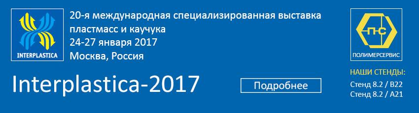 Интерпластика-2017