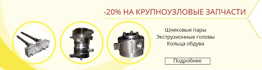 -20% на комплектующие к экструзионному оборудованию