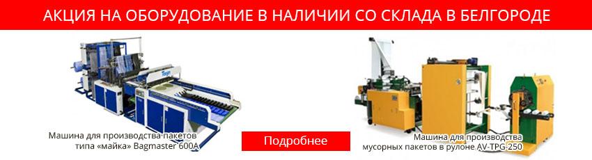 Акция со склада в Белгороде