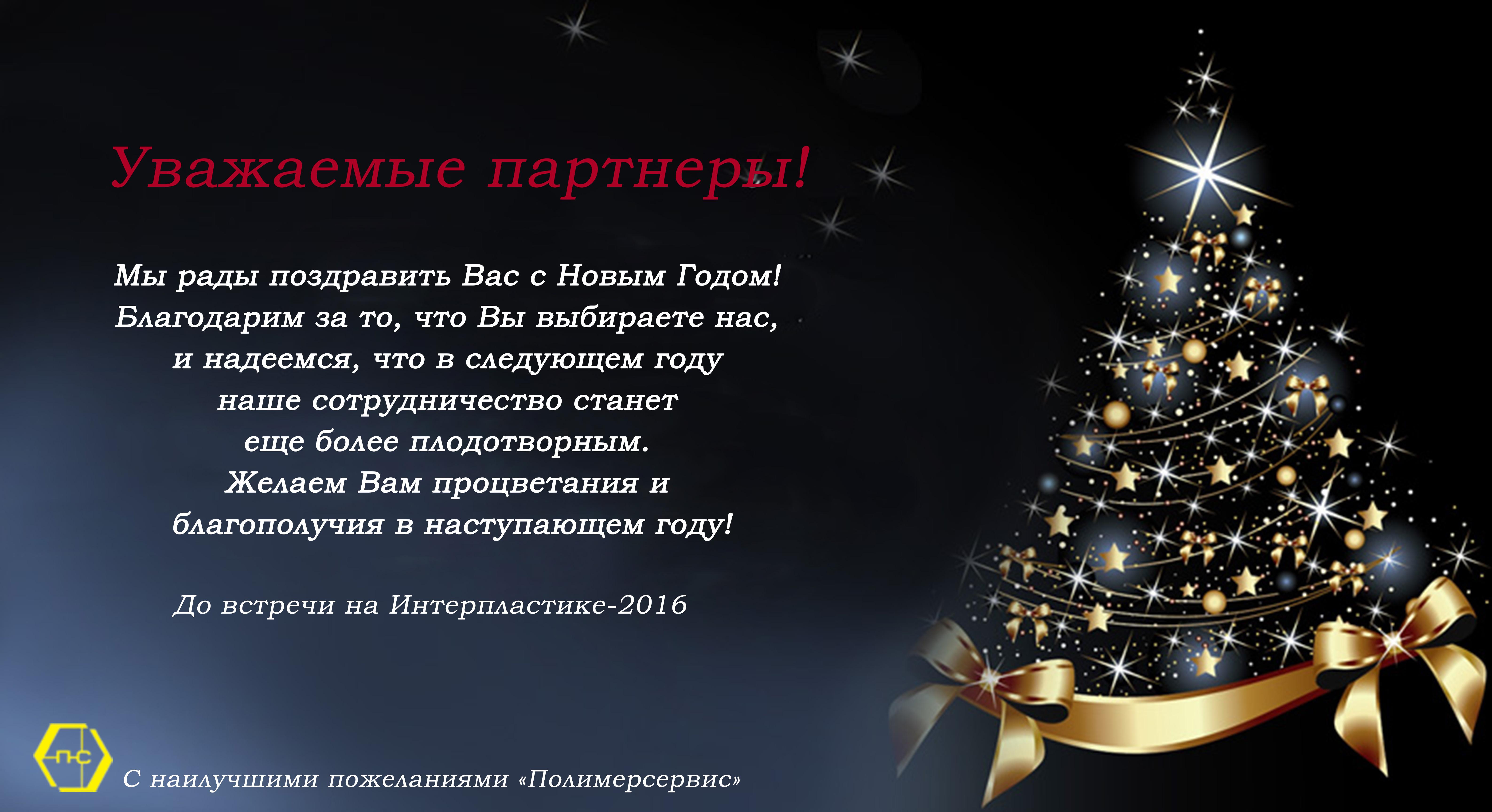 Поздравления с наступающим Новым годом 2018 17